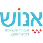 אנוש – העמותה הישראלית לבריאות הנפש
